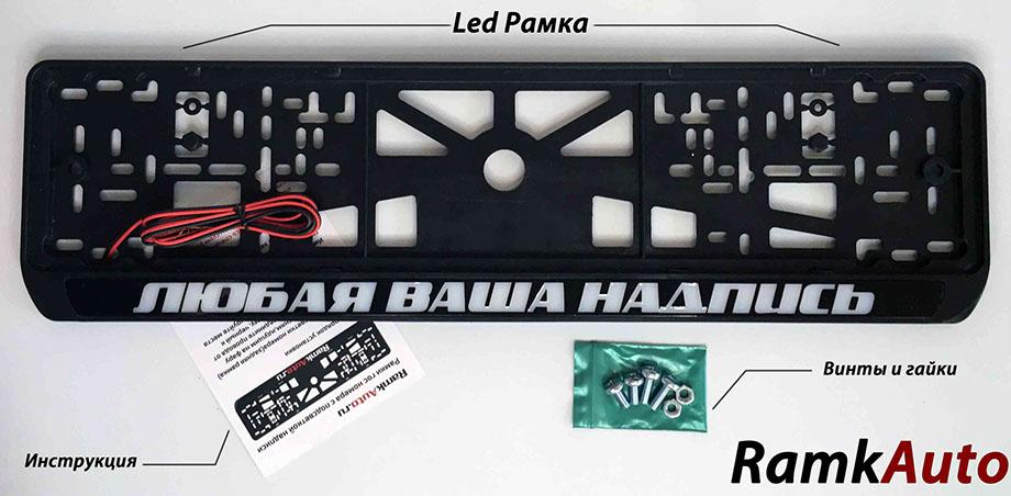 led рамки для номеров с подсветкой надписи